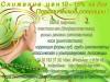 Скидка 10 - 15% на Все виды Пластических операций Симферополь