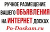Ручное размещение объявлений на популярных интернет досках