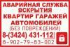 Служба аварийного вскрытия замков, дверей. Березники. Соликамск.