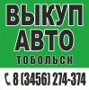 Выкуп автомобилей Тобольск