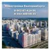 Продажа Новостроек в Екатеринбурге