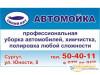 """Автомойка """"Синий кит"""" в Сургуте, профессиональная уборка"""