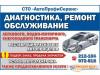 "СТО ""АвтоПрофСервис"" в городе Сургуте. Диагностика, ремонт,"