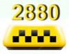 2880 – единый номер для заказа Такси в Одессе