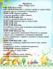 Дневной летний лагерь Комфортаун Харьковский Днепровский Дарницкий рн