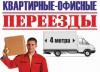 Квартирные переезды, доставка мебели, стройматериалов, грузчики