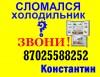 РЕМОНТ Холодильников. Шымкент. 24/7.