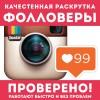 Клиенты из instagram в Алматы