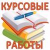 Помощь в выполнении студенческих работ в Воронеже