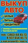 Выкуп целых и аварийных авто. Автоломбард.