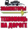 Услуги и вызов эвакуатора в Сургуте