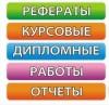 Быстро выполню курсовые, контрольные, дипломные (Новороссийск)