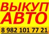 Выкуп авто в любом состоянии, приедем сами Челябинская, Курганская, Св