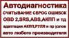 Автодиагностика в Тобольске
