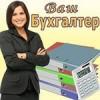 Бухгалтерские услуги для ооо и ип в Челябинске