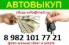 Выкуп автомобилей в Североуральске