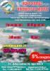 #Туры на Черное море из Екатеринбурга (Краснодарский край)#