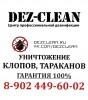 Уничтожение клопов, тараканов, клещей и др. насекомых в Богдановиче