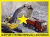 Щебень, песок, отсев и другие стройматериалы с доставкой в Челябинск и