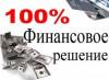 Помощь в кредитовании через банк, оформление через VIP отдел