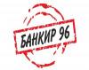 Компания «Банкир96» оказывает финансовую помощь, деньги в долг