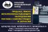 Ремонт токарных станков ( продажа ) 1к62,  16к20,  16к25,  1к62д, 1в62