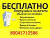 Бесплатный вывоз старой бытовой техники и сантехники б/у