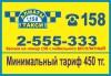 Алматы Такси