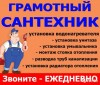 Сантехники КРУГЛОСУТОЧНО