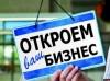 РЕГИСТРАЦИЯ БИЗНЕСА В КАЗАХСТАНЕ!