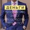 Сделаем перезалог с уменьшением ставки в Москве и МО