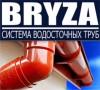 Водосточная система Бриза/BRYZA (Польша) в Гродно и области.