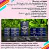 Лечебно-профилактическое шунгитовое мыло