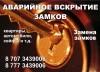 Вскрытие и установка замков в Алматы
