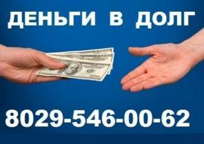 деньги в долг в гродно частное кредит хочу все рефинансирование
