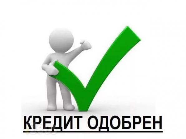 Помогу взять кредит рф частный кредит без залога кредитор без предоплаты